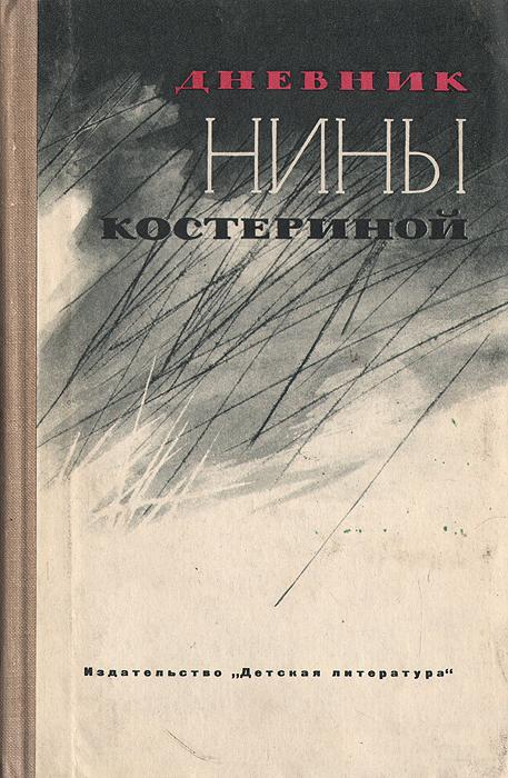 Дневник Нины Костериной12296407Нет, ничем не успела себя прославить в жизни московская школьница Нина Костерина. Слишком рано оборвалась ее жизнь, жизнь, которая по-настоящему лишь начиналась для девушки. В ноябре 1941 года Нина Костерина ушла в партизанский отряд. Она считала, что ее место на фронте. И, кроме того, где-то в душе ее таилась надежда, что своим поступком она облегчит участь отца, верного коммуниста, безвинно арестованного в годы беззаконий. Нина Костерина уже не вернулась домой, к своему дневнику. Она, как сказано в извещении, присланном ее матери, проявив геройство и мужество, погибла при выполнении боевого задания в декабре 1941 года.