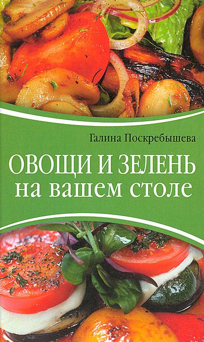 Овощи и зелень на вашем столе