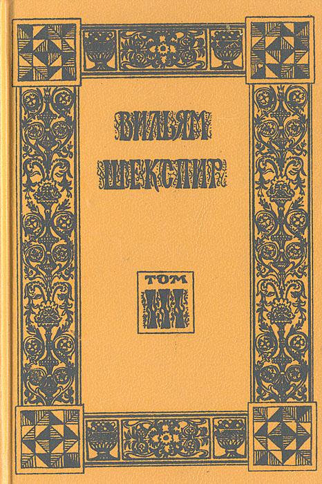 Вильям Шекспир. Собрание сочинений. Том 3