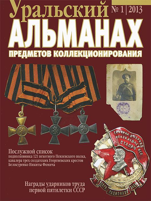 Уральский альманах предметов коллекционирования, №1, 2013