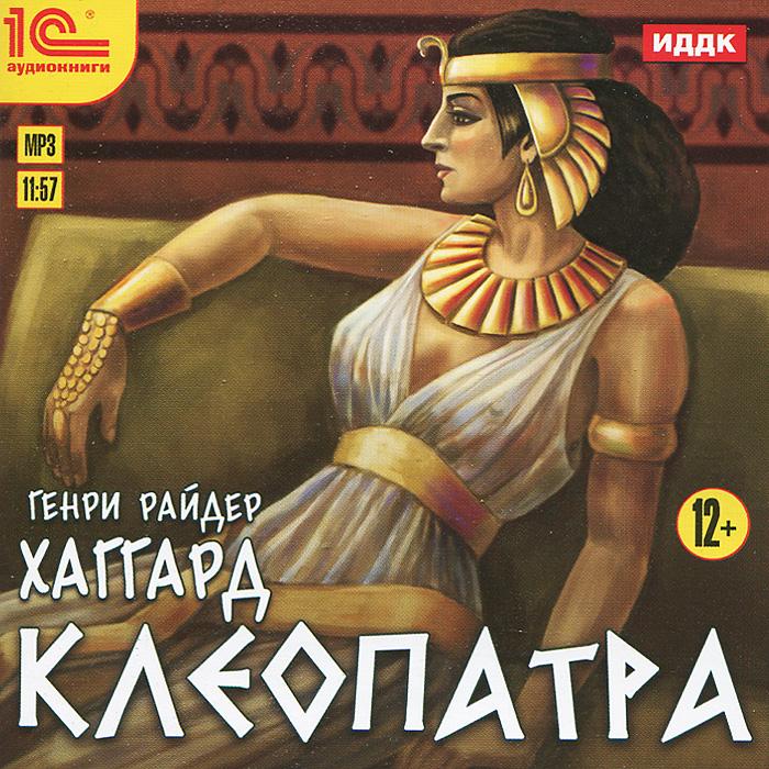 Клеопатра (аудиокнига MP3)