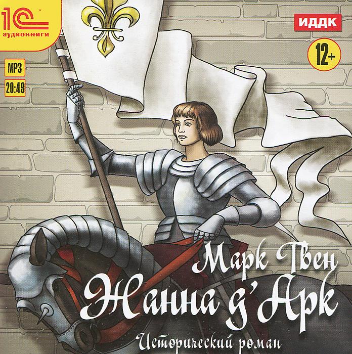 Жанна д'Арк (аудиокнига MP3)