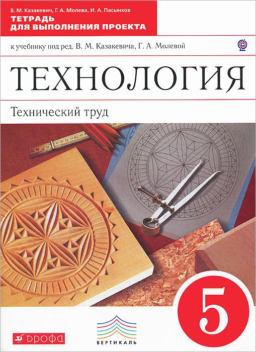 Технический труд. Технический труд. 5 класс. Тетрадь для выполнения проекта ( 978-5-358-11671-9 )