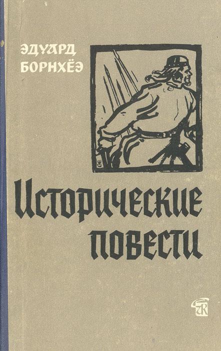 Эдуард Борнхеэ. Исторические повести