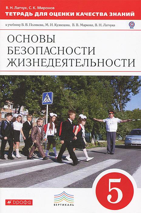 Основы безопасности жизнедеятельности. 5 класс. Тетрадь для оценки качества знаний ( 978-5-358-14827-7 )