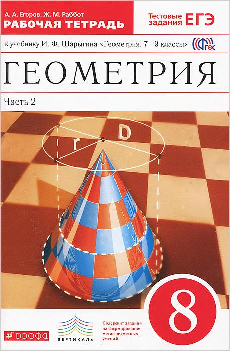 Геометрия. 8 класс. Рабочая тетрадь. В 2 частях. Часть 2 ( 978-5-358-10090-9, 978-5-358-10091-6 )