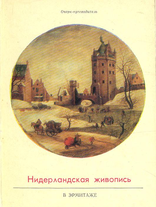 Нидерландская живопись XV-XVI веков в Эрмитаже. Очерк-путеводитель