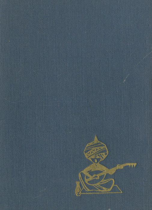 Персидские сказки791504Персидские сказки - книга посвященная фольклору народов Востока - сказкам, легендам, пословицам и поговоркам.