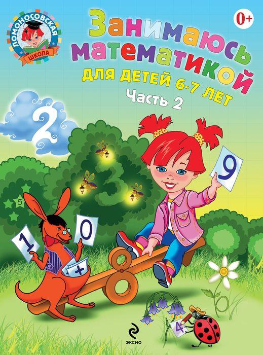 Занимаюсь математикой. Для детей 6-7 лет. В 2 частях. Часть 212296407Основные задачи пособия - закрепление знаний состава чисел в пределах 20 и навыков решения задач на сложение и вычитание; ознакомление ребенка с математическими понятиями слагаемое, сумма, уменьшаемое, вычитаемое, разность, однозначные/двузначные числа, четные/нечетные числа; обучение счету десятками, обозначению углов и сторон геометрических фигур; формирование представлений об объемных фигурах. Упражнения по штриховке геометрических фигур ориентированы на развитие мелкой моторики руки и координации движений. Задания на выявление закономерностей в рядах чисел и фигур способствуют развитию логического мышления, внимания, памяти. Пособие предназначено для занятий с детьми по подготовке к школе и адресовано воспитателям дошкольных образовательных учреждений, гувернерам и родителям.