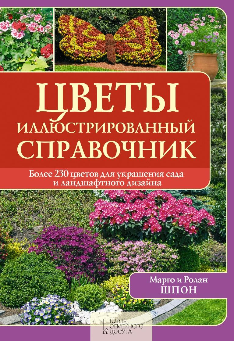 Комнатное цветоводство А. Ю. Полянина, О. В. Ларина
