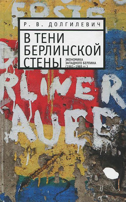 В тени берлинской стены. Экономика Западного Берлина (1961-1965 гг.)