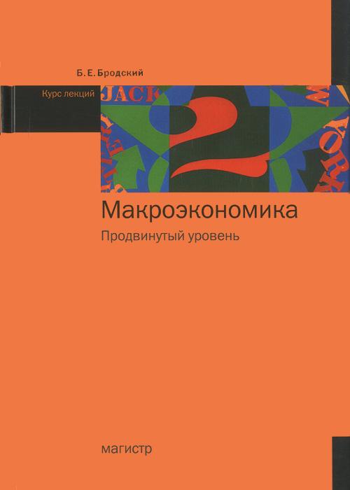 Макроэкономика. Продвинутый уровень. Курс лекций12296407Содержание книги составляет продвинутый курс макроэкономической теории, основанный на идее экономического обмена, раскрываемой как на микро-, так и на макроуровне. В отличие от традиционных курсов макроэкономики, базирующихся на идее макроэкономического равновесия и квазиравновесия, эта книга пронизана единым методологическим подходом, состоящим в систематическом применении динамических моделей экономического обмена. Рассматриваются современные динамические модели макроэкономических систем, включая модели экзогенного и эндогенного экономического роста, модели экономических кризисов и бизнес-циклов. Для студентов, аспирантов, преподавателей, а также специалистов по экономической теории и макроэкономическому моделированию.