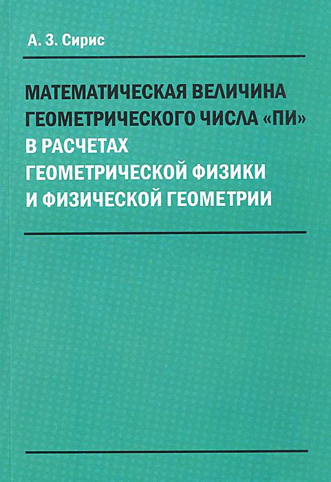 """Математическая величина геометрического числа """"пи"""" в расчетах геометрической физики и физи ческой геометрии"""