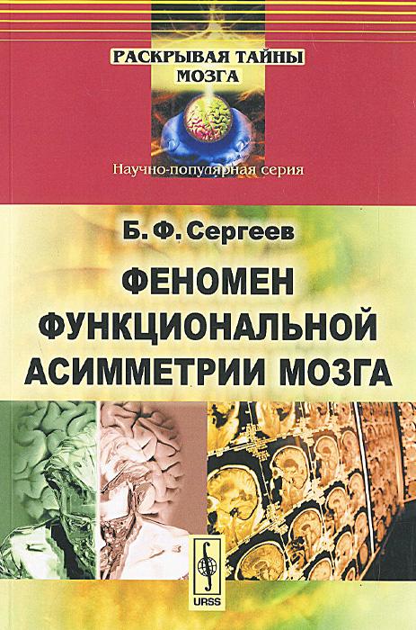 Феномен функциональной асимметрии мозга ( 978-5-397-04134-8 )