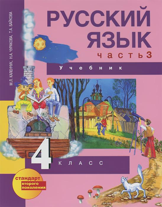 ГДЗ Рабочая тетрадь по русскому языку 2 класс Песняева (часть 1)