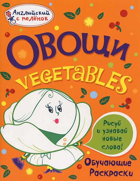 Овощи / Vegetables