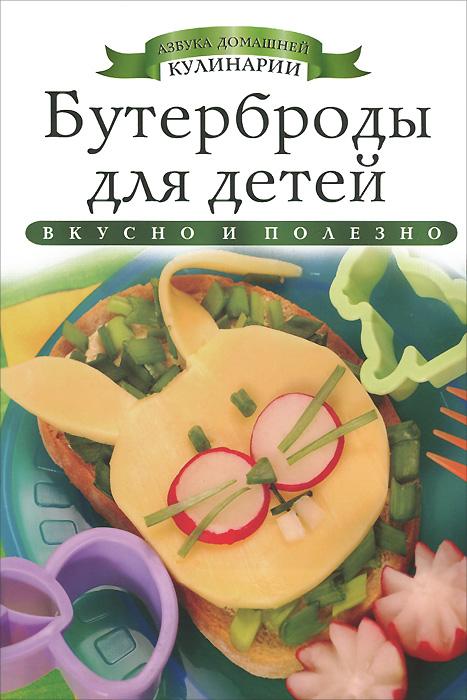 Бутерброды для детей ( 978-5-386-06044-2 )