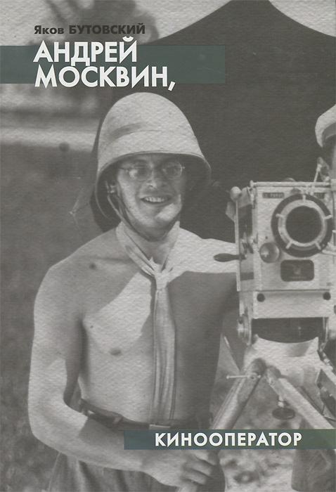 Андрей Москвин, кинооператор ( 978-5-901631-18-8 )