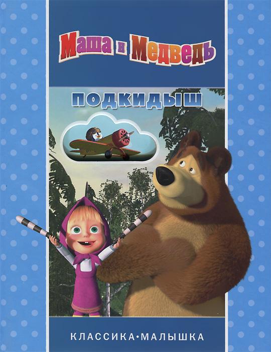 Маша и Медведь. Подкидыш