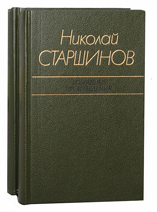 Николай Старшинов. Избранные произведения в 2 томах (комплект)