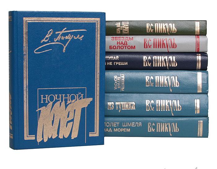 Валентин Пикуль (комплект из 7 книг)