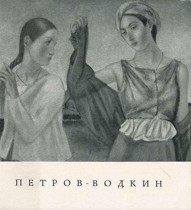 К. С. Петров-Водкин. Каталог выставки