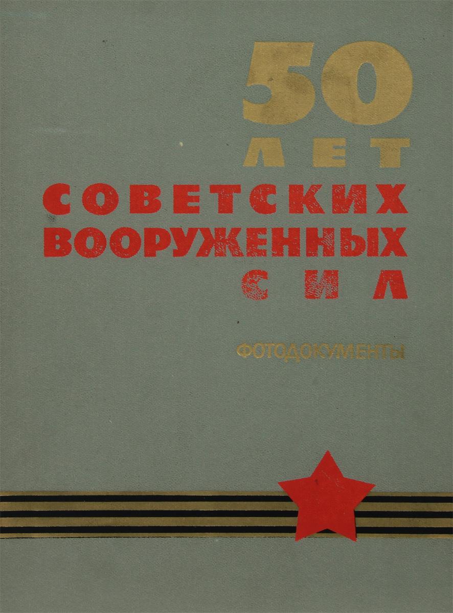 50 лет советских вооруженных сил. Фотодокументы