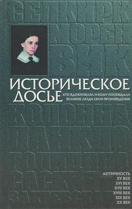 Историческое досье. Кто вдохновлял и кому посвящали великие люди свои произведения. В 10 томах. Том 3