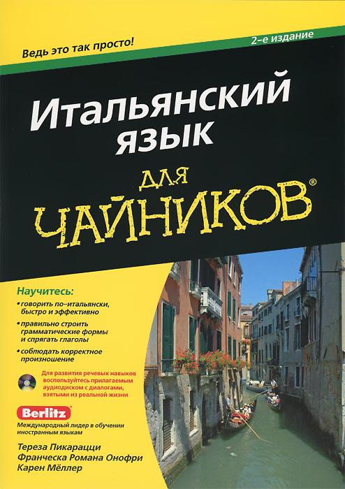 Итальянский язык для чайников (+ CD-ROM)