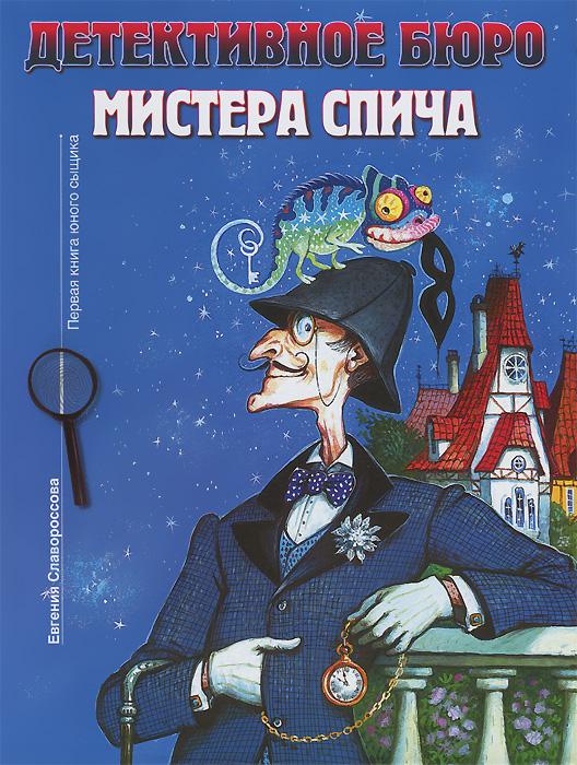 Детективное бюро мистера Спича ( 978-5-91318-013-1 )