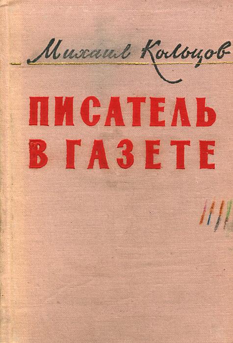 Юмористическая и сатирическая литература