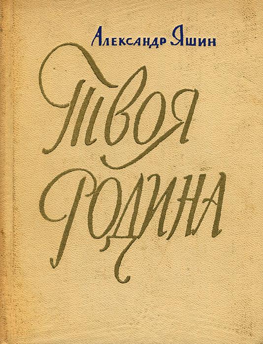 Александр Яшин Твоя родина. Лирика разных лет