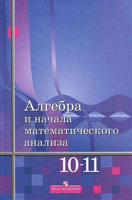 анализа алгебра и начала математического гдз к учебнику
