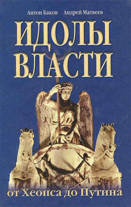 Идолы власти от Хеопса до Путина ( 978-5-904577-25-4 )
