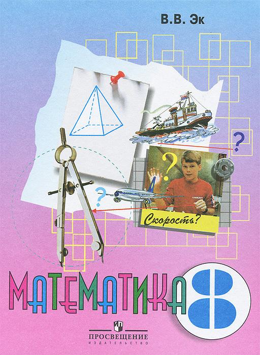 В. В. Эк математика 8 класс скачать учебник.