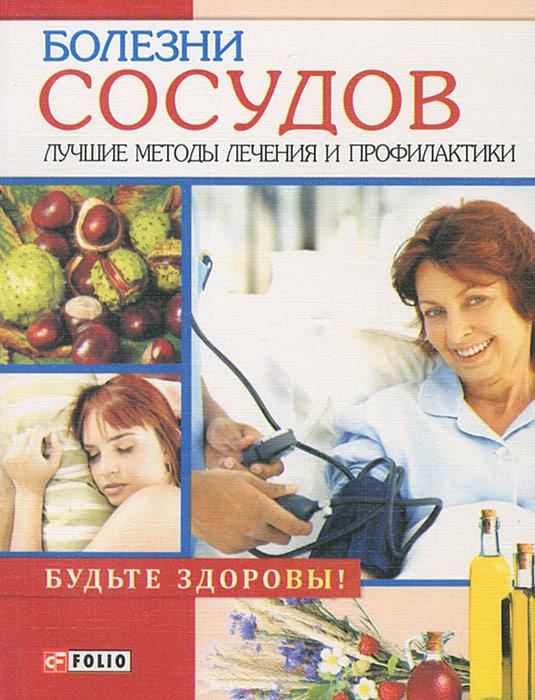 Болезни сосудов. Лучшие методы лечения и профилактики