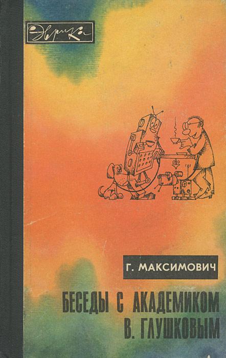 Беседы с академиком В. Глушковым