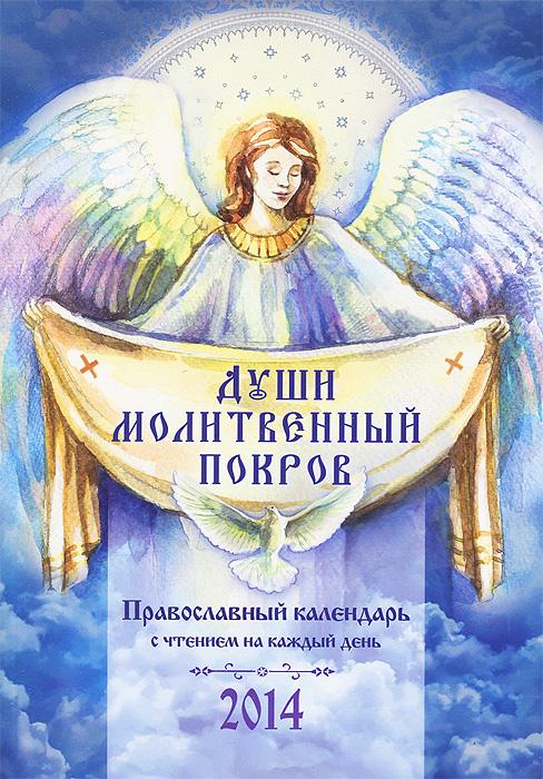 Души молитвенный покров. Православный календарь на 2014 год