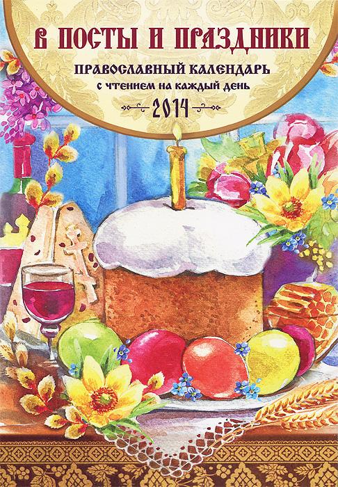 Православный календарь с чтением на 2014г.. В посты и праздники (14+)