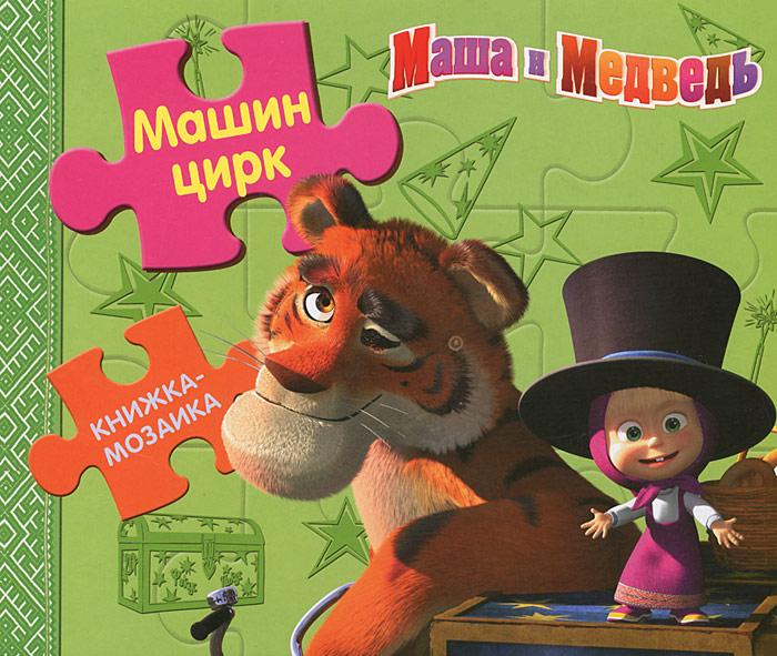 Маша и Медведь. Машин цирк. Книжка-мозаика