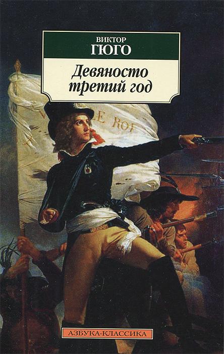 Книга Девяносто третий год