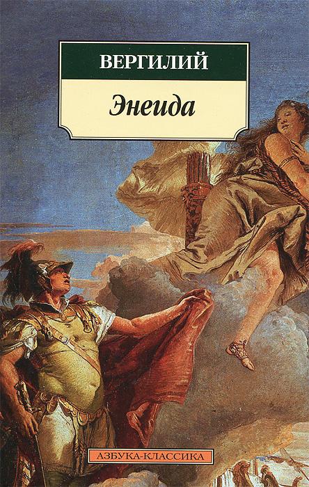 Энеида