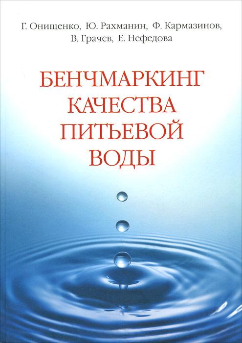 Бенчмаркинг качества питьевой воды