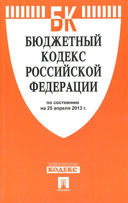 Бюджетный кодекс Российской Федерации ( 978-5-392-10517-5 )