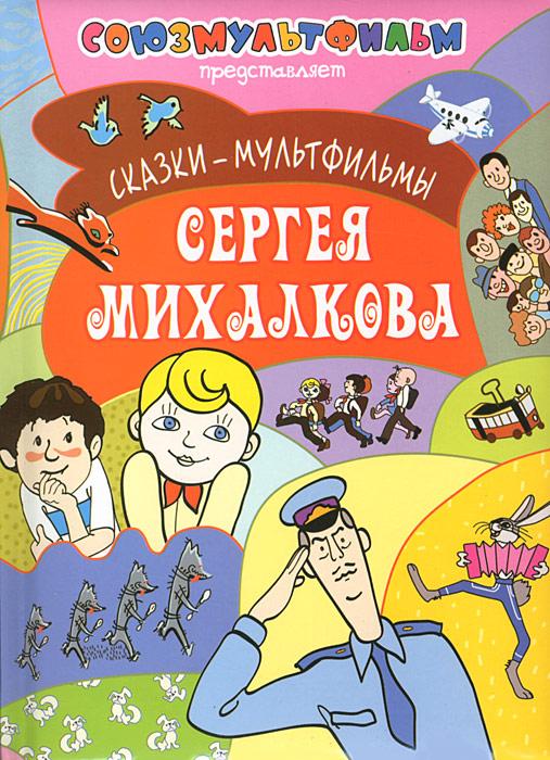 Сказки-мультфильмы Сергея Михалкова12296407Эти мульткниги - прекрасный способ не только популязировать (еще больше!) наши, отечественные, самые лучшие мультики, но и познакомить малыша с книгой и чтением. Редкий кроха откажется встретиться с полюбившимися героями еще раз, на картинках, послушать сказку о них теперь от родителей, а затем прочитать ее самому.