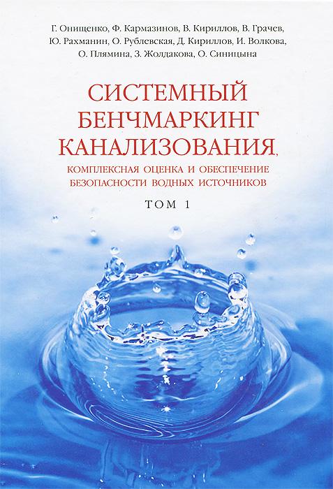 Системный бенчмаркинг канализования, комплексная оценка и обеспечение безопасности водных источников. В 2 томах. Том 1