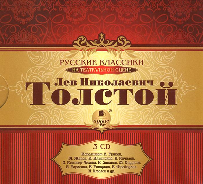 Русские классики на театральной сцене. Лев Николаевич Толстой (аудиокнига на 3 CD). Подарочное издание