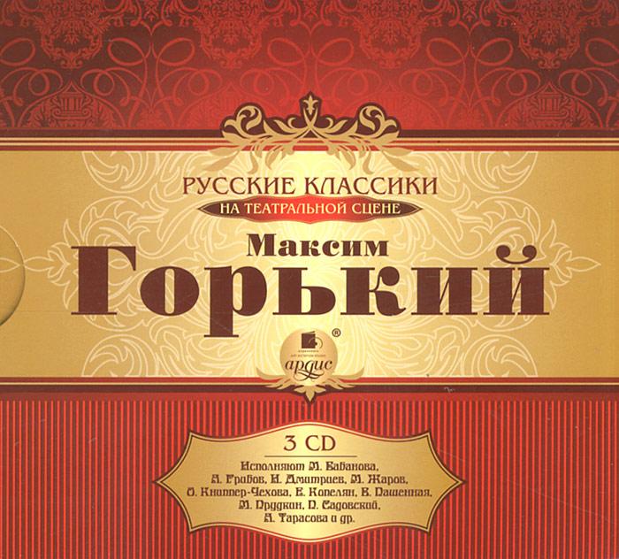 Русские классики на театральной сцене. Максим Горький (аудиокнига на 3 CD). Подарочное издание