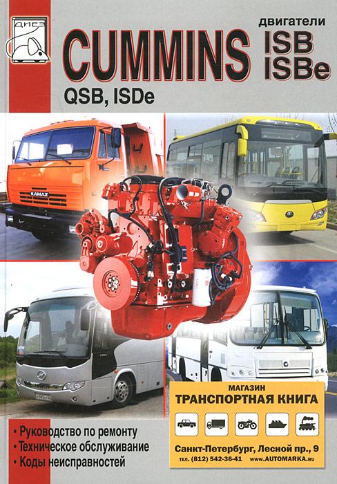 Двигатели CUMMINS ISB, ISBe, QSB, ISDe. Руководство по ремонту, техническое обслуживание, коды неисправностей