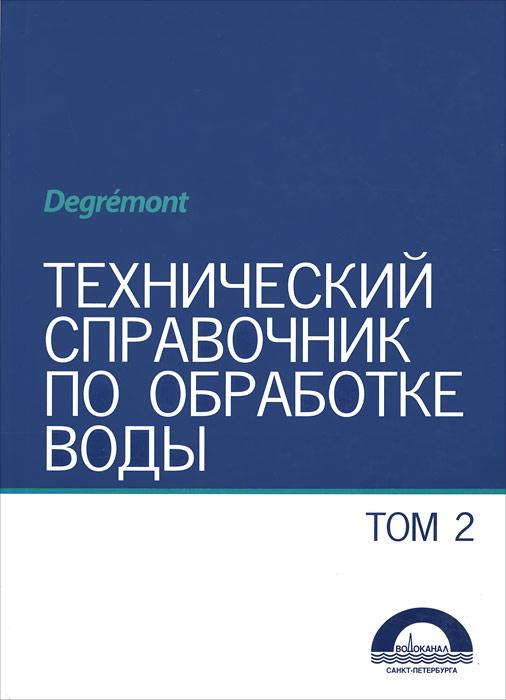 Технический справочник по обработке воды. В 2 томах. Том 2